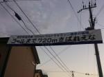 丹後ウルトラマラソンランナー応援の横断幕